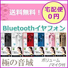 【送料無料】ワイヤレスイヤフォン 極の音域 Bluetoothイヤフォン【Bluetooth】【イヤフォン】【イヤホン】【ワイヤレス】[LP-BTEP01]