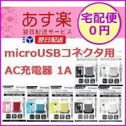 【送料無料】iChargermicroUSB電源アダプタコンパクトAC充電器1A【USB】【USBアダプタ】【USBアダプター】【コンセント】【充電器】【充電】【ACアダプタ】【スマートフォン】【スマホ】[PG-SPMUAC01-07]