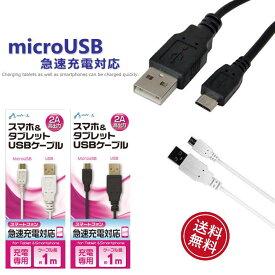メール便送料無料 スマホ タブレット USBケーブル 急速充電対応 2A高出力 1m【USBケーブル】【急速】【スマートフォン】【アンドロイド】【2a】【充電】【充電器】【充電ケーブル】【高出力】【ケーブル長】Micro Type-B マイクロタイプB【1m】[UKJ2AN-1M]