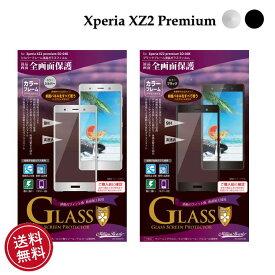 【メール便送料無料】Xperia XZ2 premium SO-04K 液晶ガラスフィルム 全画面保護 光沢【エクスペリアXZ2プレミアム】【液晶保護】【画面保護】【XperiaXZ2premiumSO-04K】[MH-SO04KF]