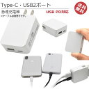 Type-C USB2ポート 急速充電器 コンセント 充電機 ACアダプタ 【タイプC】【充電器】【USB PD】【USB Power …