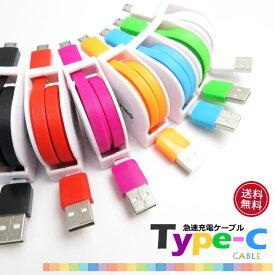 【メール便送料無料】TypeC巻取りケーブル【タイプcケーブル】【急速充電対応】【スマホ】【スマートフォン】【巻き取り式】【Android】【データ転送】【充電器】【タイプC】【スマホ用充電ケーブル】【USB A to Type-c】【白黒赤青緑桃橙】[SP-TCM]