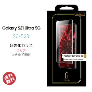 Galaxy S21Ultra 5G SC-52B 湾曲フチまで保護 液晶 画面 保護 超強化 ガラス フィルム 指紋認証対応 簡単貼り付けキッド付属 クリア ギャラクシーs21ウルトラ 液晶保護フィルム