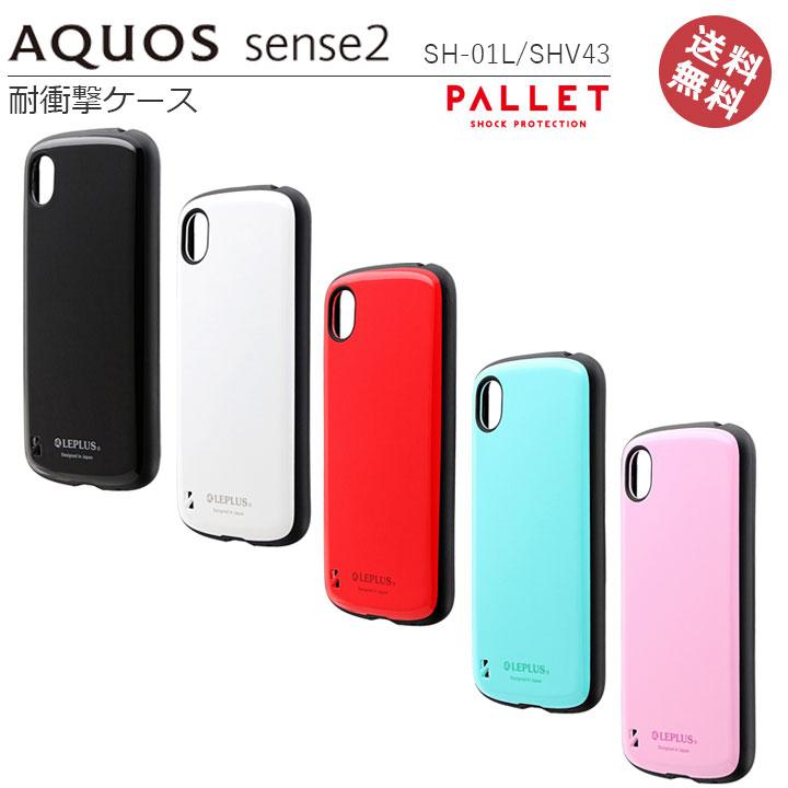 メール便送料無料 AQUOS sense2 SH-01L SHV43 SH-M08 Android One S5耐衝撃 衝撃吸収 衝撃 ケース【アクオス】SH01L アクオスセンス2 【AQUOSsense2 SH-01L】【AQUOSsense2 SHV43】【カバー】SH-01Lカバー SH-01Lケース [LP-AQS2HVC]