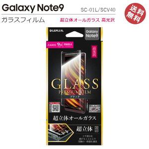 【メール便送料無料】Galaxy Note9 SC-01L SCV40 ガラスフィルム 保護フィルム 画面保護 フィルム 超立体オールガラス ブラック 高光沢 液晶保護【ギャラクシー】【GalaxyNote9 SC-01L】