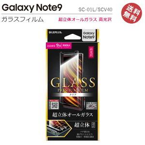 【メール便送料無料】Galaxy Note9 SC-01L SCV40 ガラスフィルム 保護フィルム 画面保護 フィルム 液晶保護 超立体オールガラス クリア 高光沢 【ギャラクシー】【GalaxyNote9 SC-01L