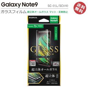 【メール便送料無料】Galaxy Note9 SC-01L SCV40 ガラスフィルム 保護フィルム 画面保護 フィルム 超立体オールガラス ブラック マット 液晶保護 反射防止【GalaxyNote9 SC-01L】SC01L