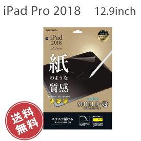 【メール便送料無料】iPad Pro 2018 12.9インチ 保護フィルム 反射防止 ペーパーライク【アイパッドプロ】【iPadPro201812.9】【iPadPro12.9】[LP-IPPLFLMTP]