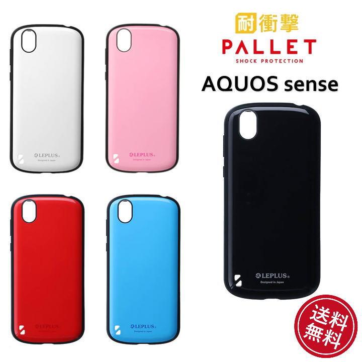 【メール便送料無料】AQUOS sense SH-01K 耐衝撃ハイブリッドケース PALLET【アクオス】【AQUOS sense】【SHV40】【SH-01K】【カバー】【ケース】【耐衝撃】[LP-AQSHVC]