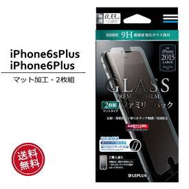 【メール便送料無料】iPhone6Plus iPhone6sPlus ガラスフィルム フィルム 液晶フィルム 画面フィルム マット0.33mm【アイフォン6プラス】【アイフォン6sプラス】【液晶保護】【画面保護】[LP-I6SPRFGLM2]
