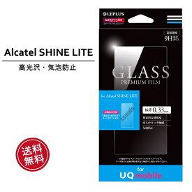 【メール便送料無料】【UQ mobile専用】Alcatel SHINE LITE ガラスフィルム  GLASS PREMIUM FILM 光沢 0.33mm 【UQ mobile】【Alcatel】【SHINE LITE】【ガラスフィルム】【液晶保護】【画面保護】【保護シール】【液晶フィルム】[LP-UTCLSLFG]