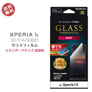 Xperia1II SO-51A SOG01 ガラスフィルム スタンダードサイズ 超透明 エクスペリアワンマークツー  Xperia1IISO-51A エクスペリアワンツー 液晶保護 画面保護 保護フィルム メール便