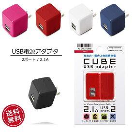 【送料無料】iCharger USB電源アダプタ 2ポート 2.1A キューブ【USB】【USBアダプタ】【USBアダプター】【USBハブ】【コンセント】【充電器】【充電】【ACアダプタ】【iphone】【スマホ】【2ポート】【iPhone7】[PG-UAC21A06-10]