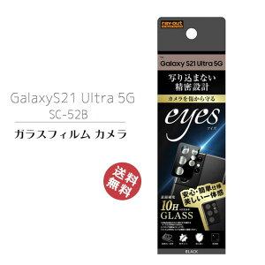 Galaxy S21Ultra 5G SC-52B カメラ レンズ 保護 ガラス フィルム 10H eyes ブラック カメラ保護フィルム カメラ傷防止 便利 ギャラクシーS21ウルトラ メール便送料無料[RT-GS21UFG-