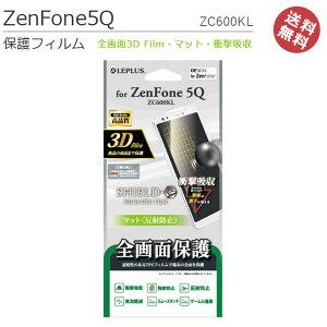 【メール便送料無料】ZenFone5Q ZC600KL 保護フィルム SHIELD G HIGH SPEC FILM 全画面3DFilm マット 衝撃吸収【ゼンフォン】【スマホ】【スマートフォン】【SIMフリー】【ASUS】【エイスー