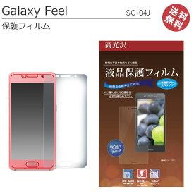 【メール便送料無料】Galaxy Feel SC-04J用 液晶保護フィルム フィルム 保護 画面保護 液晶保護【GalaxyFeelSC-04J】【ギャラクシーフィール】【sc04j】【液晶保護フィルム】【画面保護フィルム】[SP-FDSC04J-CL]