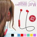 いい音 Bluetooth イヤホン ヘッドセット ワイヤレス ブルートゥース ハンズフリー かわいい イヤフォン 無線 高音質 無線イヤホン お洒落 スマホイヤホン グリーン ピンク イエロー レッ