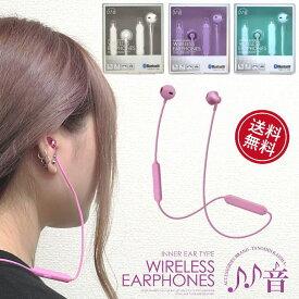 【メール便送料無料】Bluetoothアルミインナーイヤーイヤホン いい音 ホワイト ピンク バイオレット ブルー イヤフォン ワイヤレス ハンズフリー スマホ スマートフォン 音楽 通話 無線 かわいい おしゃれ 高音質 高品質 日本メーカー[TA-BT4]