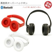 【送料無料】いい音Bluetoothヘッドホンスピーカー【ヘッドセット】【ブルートゥース】【スピーカー】[TA-MH5]