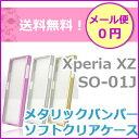 【メール便送料無料】Xperia XZ SO-01J SOV34 601SO メタリックバンパーソフトクリアケース【Xperia X】【SO-01J】【SOV3...
