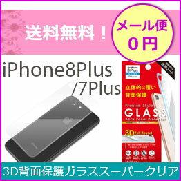 【メール便送料無料】iPhone8Plus iPhone7Plus 3D背面保護ガラス スーパークリア【アイフォン8プラス】【アイフォン7プラス】【背面保護】【カバー】【クリアカバー】[PG-17LGL31]