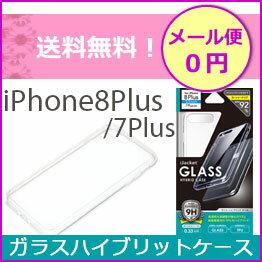 【メール便送料無料】iPhone8Plus iPhone7Plus ガラスハイブリットケース【アイフォン8プラス】【アイフォン7プラス】【ケース】【カバー】【クリアケース】【高透明】【高硬度】[PG-17LGT01]