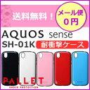 【メール便送料無料】AQUOS sense SH-01K 耐衝撃ハイブリッドケース PALLET【アクオス】【AQUOS sense】【SHV40】【SH-01K】【カバー】【ケース】【耐衝撃】[LP