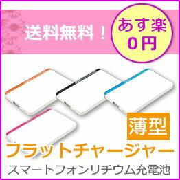 【NY】【あす楽送料無料】薄型 FLAT CHARGER スマートフォンモバイル充電器【スマホ】【スマートフォン】【iPhone】【リチウム】【USB充電】【リチウムイオン電池】【リチウムバッテリー】【リチウムイオンバッテリー】【iPhone7】[HAC1132]