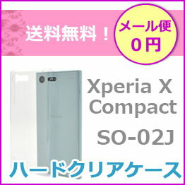 【メール便送料無料】Xperia X Compact SO-02J ハードケース【Xperia】【エクスペリア】【Xperia X Compact】【SO-02J】【ケース】【カバー】【ハードケース】【クリアケース】[SP-SO02JHCR]