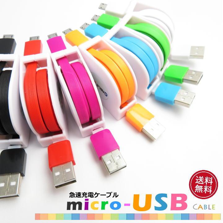 【メール便送料無料】microUSB巻取りケーブル【MicroUSBケーブル】【急速充電対応】【スマホ】【スマートフォン】【巻き取り式】【Android】【データ転送】【充電器】【マイクロUSB】【スマホ用充電ケーブル】【USB A to microb】【白黒赤青黄緑紫】[SP-TBUSB]