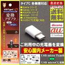 タイプC Xperia XZ最適USB TypeC 変換アダプタ USB2.0【Type-C】【USB】【充電】【充電器】【タイプC】【スマホ】【SO-01J充...