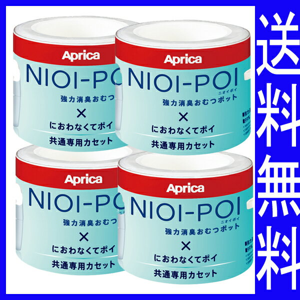 ニオイポイ×におわなくてポイ共通カセット12個(3個パック×4)【アップリカ正規販売店 NIOI-POI Aprica 紙おむつ処理ポット 抗菌 消臭 リニューアルにおわなくてポイ におポイ 室内・セーフティーグッズ おむつ用品 】