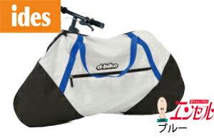 D-bike用キャリーバッグ(ブルー)【アイデス ディーバイクキックス ides バランスバイク 健康 かっこいい 足けり 】
