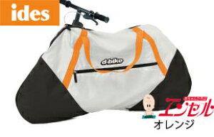 D-bike用キャリーバッグ(オレンジ)【アイデス ディーバイクキックス ides バランスバイク 健康 かっこいい 足けり 】