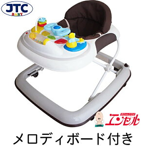 てくてくウォーカー 歩行器(ブラウン)【JTC正規販売店 ベビーウォーカー 折りたたみ テーブル おもちゃ トレーニング 赤ちゃん 出産祝い 1歳】