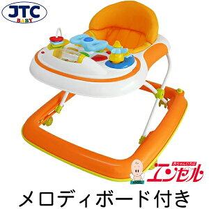 てくてくウォーカー 歩行器(オレンジ)【JTC正規販売店 ベビーウォーカー 折りたたみ テーブル おもちゃ トレーニング 赤ちゃん 出産祝い 1歳】