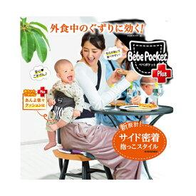 Bebe Pocket べべポケットプラス (ネイビーブルー)【ピープル正規販売店 5way抱っこひも】