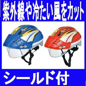 ヘルメット アイシールドS 子供用【アイデス】