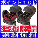 ★3年保証フラディア グロウ ISOFIX デラックス【アップリカ ベットタイプ】