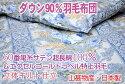 ダウン90%羽毛布団・日本製