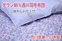 ダウン85%西川羽毛布団・日本製