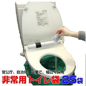 防災グッズ 非常用トイレ袋25袋 ベンリー袋5枚×5袋セット/防災トイレ/非常用トイレ/凝固剤/トイレ袋/防災トイレ/非常用トイレ/凝固剤/トイレ袋