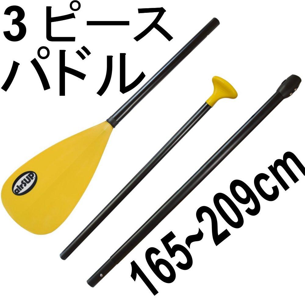 【airSUP】アルミ・3ピース・パドル(黄色)シャフト:小判形