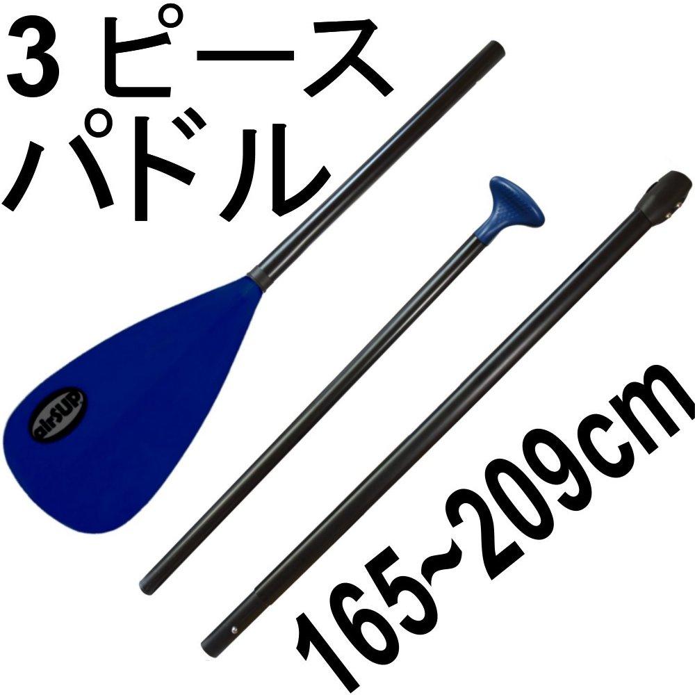 【airSUP】アルミ・3ピース・パドル(青)シャフト:小判形