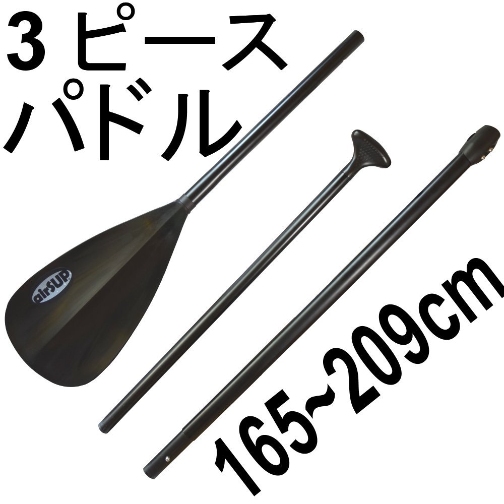 【airSUP】アルミ・3ピース・パドル(黒)シャフト:小判形