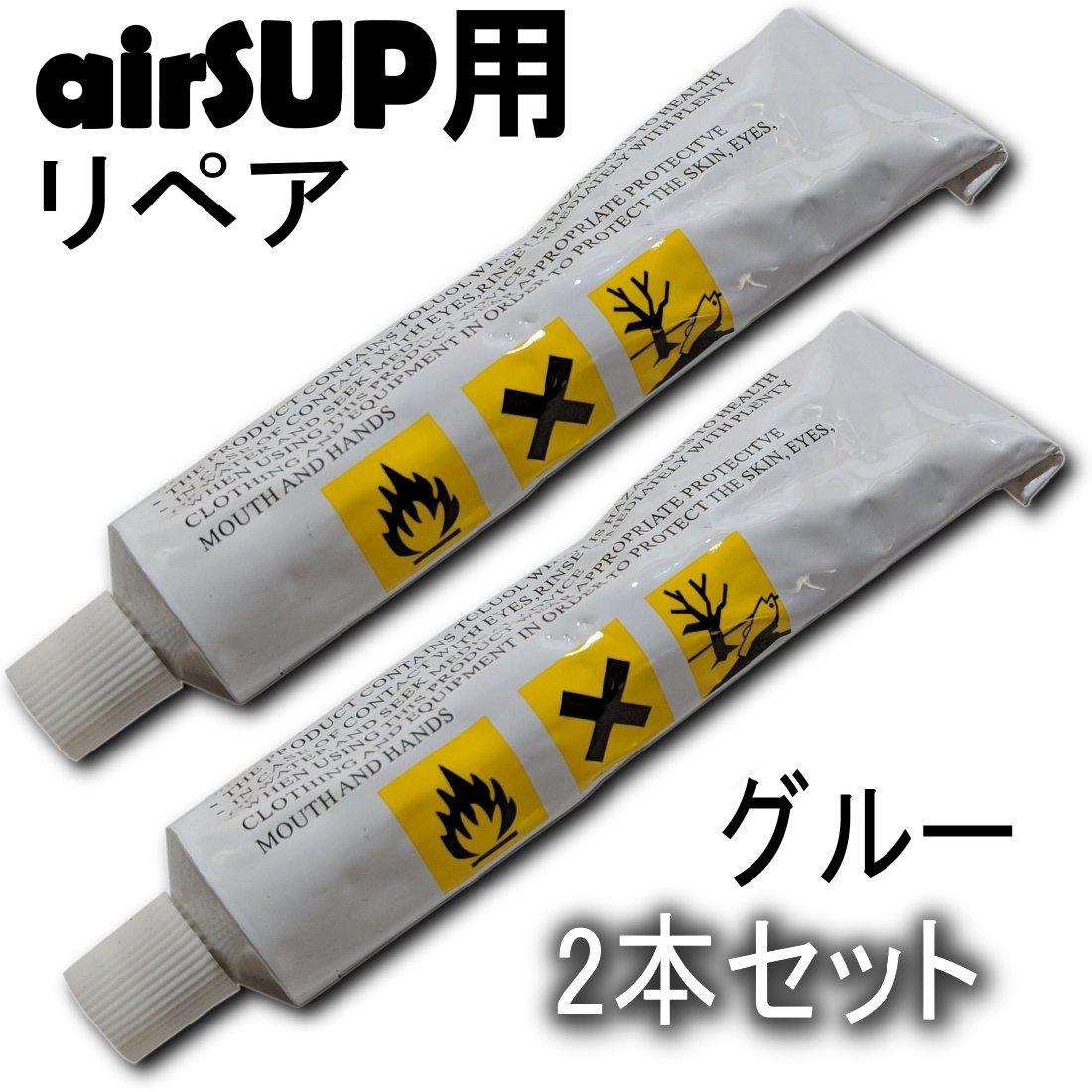 airSUP 修理・フィン・ボックス用のり 接着剤 グルー 説明書付き AIR7 純正品 x2