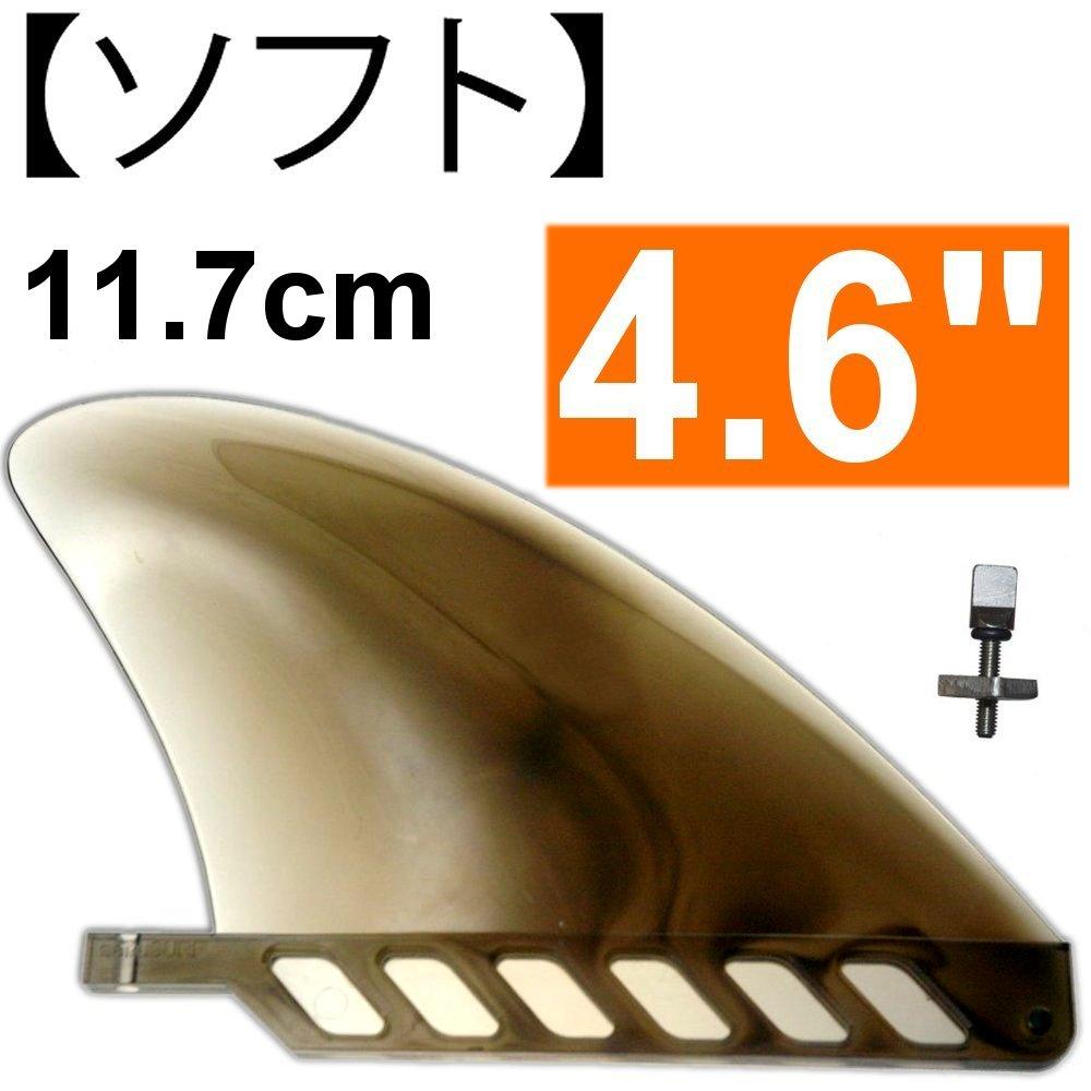 "【saruSURF 】[送料無料]センターフィン4.6""グレー(ロングボード用/パドルボード/airSUP対応)ソフトフレックス使用"