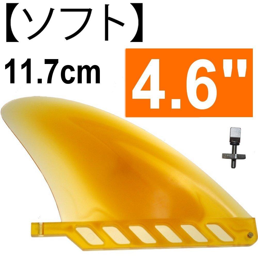 【saruSURF】 SOFT FLEX 4.6インチ フィン センターフィン イエロー ロングボード用 / パドルボード用 / airSUP 用【送料無料】