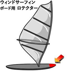ウィンドサーフィン ボード用 プロテクター デッキガード 簡単に合わせる 安心 ノーズ 保護 安全 Dark Grey