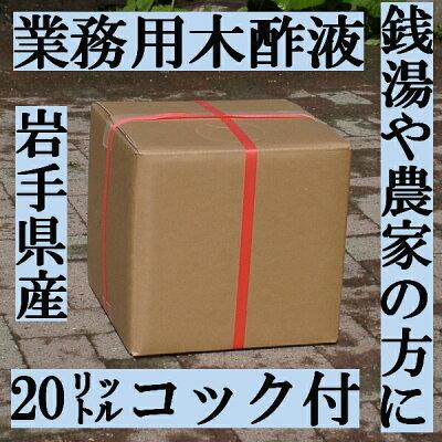 【木酢液】モクサクエキ業務用(20リットル)岩手産【もくさくえき】【もくさく液】